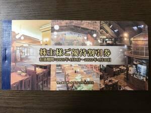 即決★送料込★サッポロ 株主優待券 20%OFF×5枚セット 2022年4月30日まで☆銀座ライオン