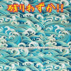 【★波-04】波柄 青 波 和柄 生地 金 金糸プリント ハギレ レア
