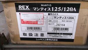 REXマンティスXB120A