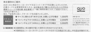 トーヨータイヤ TOYO TIRE 株主優待券2022年3月末まで有効