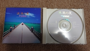 【送料無料】CD■浪漫の夏■チューブ■ROHMAN NO NATSU■TUBE