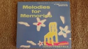 【送料無料】CD■Melodies for Memories■中三受験Challenge■尾崎亜美■荒井由実■薬師丸ひろ子他