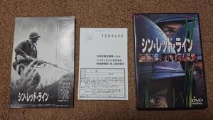 【送料無料】DVD■シン・レッド・ライン