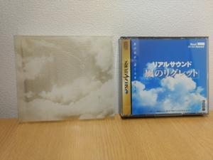 【送料無料】セガサターン 風のリグレット