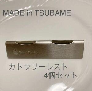 Made in TSUBAME カトラリーレスト 4個セット 新品 日本製 新潟県燕市燕三条 刻印入り