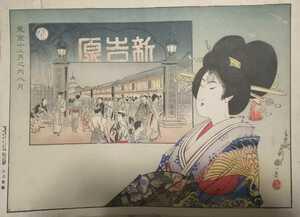 新吉原の美人画 浮世絵 錦絵 (遊廓、遊女、芸者、芸妓、舞妓) 石版画、活版印刷 引札 暦