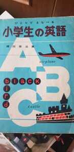 小学生の英語 1968【管理番号Gcp本1422】