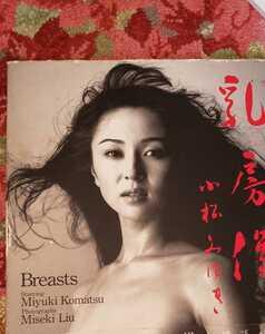 小松みゆき 乳房像 1994 【管理番号G1中cp本1420】