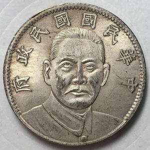中国古銭 中華民国国民政府 24mm 5.11g S-2978