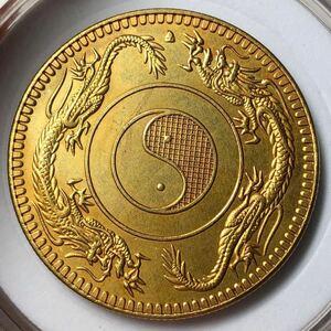 中国古銭 雙龍陰陽太極八卦幣 五銭 流金幣 23.5mm 12.95g S-3026