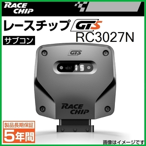 RC3027N race chip sub navy blue RaceChip GTS Fiat 500X 170PS/250Nm +48PS +75Nm free shipping new goods regular imported goods