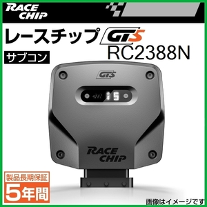RC2388N race chip sub navy blue RaceChip GTS Audi A1 1.4TFSI (8XCAX) 122PS/200Nm +37PS +60Nm free shipping new goods regular imported goods