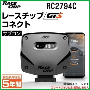 RC2794C race chip Connect sub navy blue GTS Renault Megane sport Trophy 273PS/360Nm +41PS +60Nm