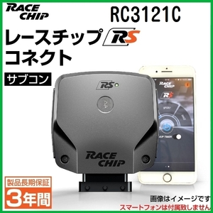 RC3121C race chip Connect sub navy blue RaceChip RS Renault Megane Estate GT 180PS/300Nm +42PS +58Nm new goods regular imported goods