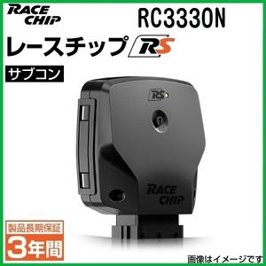 RC3330N レースチップ サブコン Racechip RS トヨタ ピクシスメガ G/G SA/X/X SA/Gターボ SAII (KF-VET ターボ車) 64PS/92Nm +15PS +18Nm