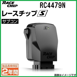 RC4479N race chip sub navy blue RaceChip S Porsche 718 Cayman S /718 Boxster S (982) 2.5T 350PS/420Nm +32PS +50Nm new goods regular imported goods