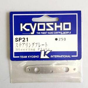 KYOSHO SP21 ステアリングプレート