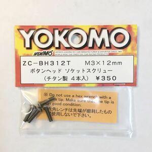 YOKOMO チタンボタンヘッドソケットスクリューM3×12mm