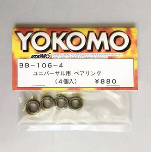 YOKOMO BB-106-4ユニバーサル用ベアリング