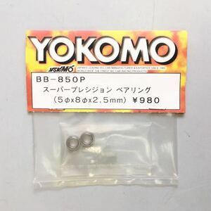 YOKOMO 5φ×8φ×2.5mmスーパープレシジョンベアリング