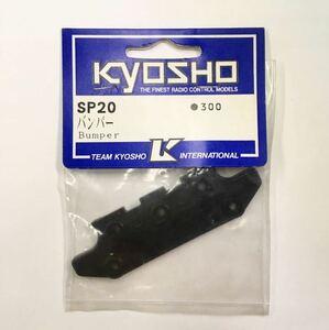 KYOSHO SP20バンパー