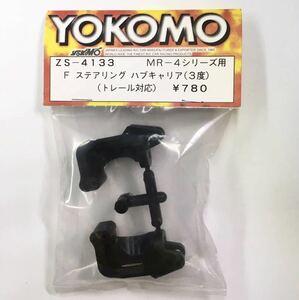 YOKOMO MR-4用フロントステアリングハブキャリア(3度)