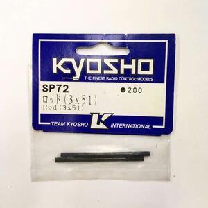 KYOSHO SP72ロッド(3×51)