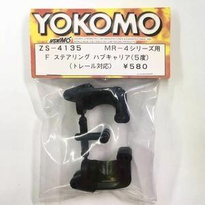 YOKOMO MR-4用フロントステアリングハブキャリア(5度)