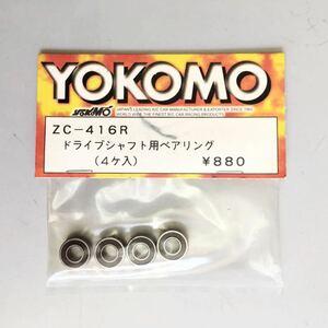 YOKOMO ZC-416Rドライブシャフト用ベアリング