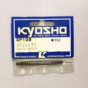 KYOSHO SP108メインシャフト