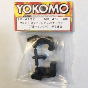YOKOMO MR-4用フロントステアリングハブキャリア7°