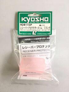KYOSHO レシーバープロテクタースリム(ピンク)