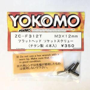 YOKOMO フラットヘッドソケットスクリューM3×12mm