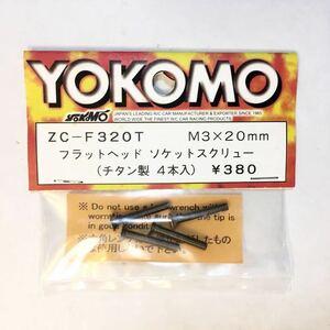 YOKOMO フラットヘッドソケットスクリューM3×20mm