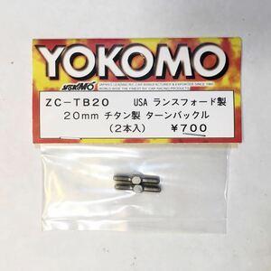 YOKOMO LUNSFORDチタンターンバックル20mm