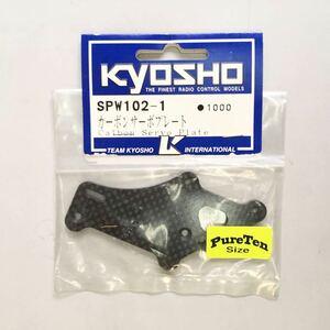 KYOSHO SPW102-1カーボンサーボプレート