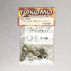 YOKOMO YR-4スポーツ用ベアリングセット