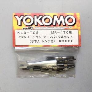 YOKOMO LUNSFORD MR-4TC用チタンターンバックルセット