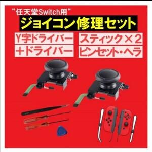 交換用 ジョイコン Nintendo Switch スティック 修理 任天堂