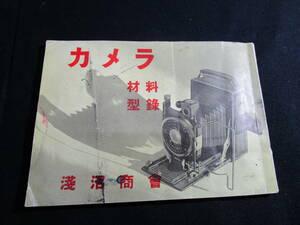 discount OK.[ at that time thing ] Showa Retro Showa era 9 year . marsh hing association issue [ camera raw materials type record ] no smoking environment . storage