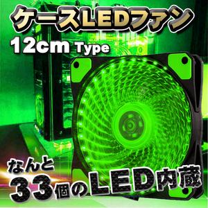 【グリーン】 33個のLED内蔵 ケースファン 静音 LED しっかり 冷却 PC 12V FAN 12cm タイプ