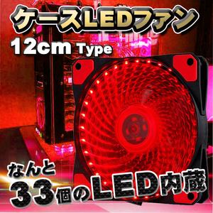 【レッド】 33個のLED内蔵 ケースファン 静音 LED しっかり 冷却 PC 12V FAN 12cm タイプ