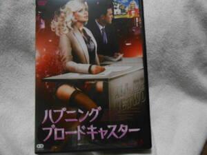 【ハプニング・ブロードキャスター】 レンタル専用品DVD