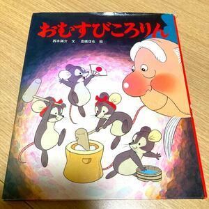 おむすびころりん アニメむかしむかし絵本9