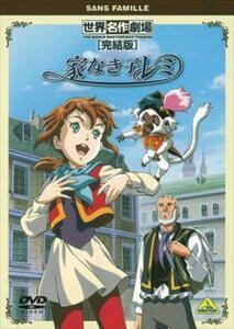 家なき子レミ 完結版 レンタル落ち 中古 DVD