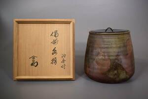 【和】古美術収集家買出品 備前焼 入江泊舟作 備前水指 裏千家淡々斎箱書有 茶道具 (1290)