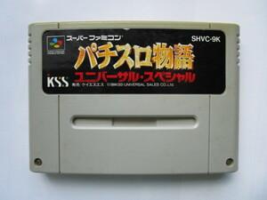 スーパーファミコンのソフト「パチスロ物語 ユニバーサル・スペシャル」(カセットのみ)