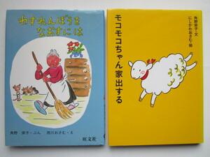 角野栄子 西川おさむ 童話2冊セット わすれんぼうをなおすには モコモコちゃん家出する
