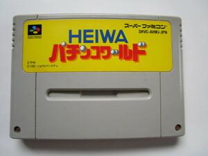 SFC HEIWA パチンコワールド (カセットのみ)