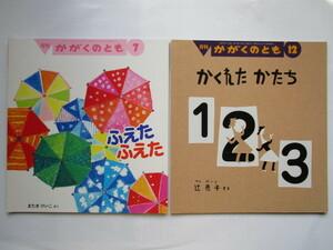 かがくのとも 2冊セット かくれたかたち123 辻恵子 ふえたふえた (ふろく付) またきけいこ 福音館書店
